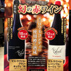 ★Romanée-Conti(ロマネ・コンティ)登場?? @丸の内ダリアン★