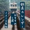 電車好きが選ぶ!鉄道カレンダーのおすすめ5選【2018年版】
