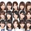 乃木坂46 20thシングル シンクロニシティ 選抜発表!!