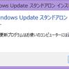 Windows Management Framework 5.0 Preview (PowerShell 5.0 Preview) のインストールが失敗する場合の対処