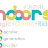 【イベント紹介】ボドゲx謎解きxマジックが融合したイベント「Indoors!」を紹介