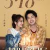 2018年夏に見たアジア映画(中国・香港・台湾・マレーシア・アメリカ)
