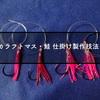【釣塾】カラフトマス・鮭釣りで使用する仕掛けのハリとタコベイト
