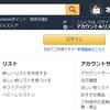 Amazonアソシエイトに申込をしたら7時間44分で承認された