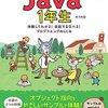 初心者におすすめ!プログラミング未経験でもJavaを学べる入門書