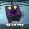 【スプラトゥーン2】ボス「タコツボックス」の倒し方とコツ/ヒーローモード攻略編【Splatoon2攻略】