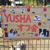 YUSHA ファミリー オフ会(1)