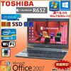 【期間限定ポイント10倍】中古 ノートパソコン ノート PC 中古 パソコン 中古PC 極速SSD搭載 人気ウルトラブック 東芝 dynabook R632 選べるOS Windows7 Windows10 Office 付き 三世代Cor…