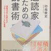 【本】遅読家のための読書術