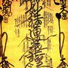 02/16:歴史につんざく法の声「立正安國、南無妙法