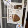 【来宮駅から徒歩10分!】熱海の酒屋「佳秀屋」の焼きおにぎりが美味しい件