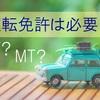 よくある質問その8「車の免許って必要?」