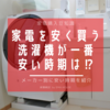 家電を安く買う方法【洗濯機が安くなる時期は?】