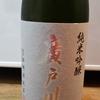 【日本酒の記録(会津編3)】廣戸川 純米吟醸 爽やかな青肉メロンの香りを湛える秀作