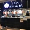 ボリュームランチ(梅林のカツ丼)