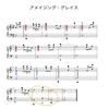 【手作りレッスン③-2「アメイジング・グレイス」】ねねの音彩(ねいろ)~ピアノサロン通信Vol.15~