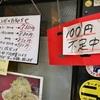 🍜ラーメン二郎ひばりヶ丘駅前店