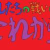 横浜DeNAベイスターズ 3/30 東京ヤクルトスワローズ1回戦