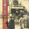 「レトロな乗りもの 明治・大正・昭和の日本」(渡辺秀樹)