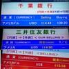 同じ空港で為替レートが1円も違う?