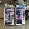 【韓国旅行】 仁川空港・金浦空港から江南区までの行き方 急行の見分け方 地下鉄編