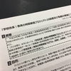 「学校改革!教員の時間創造プロジェクト」始動!