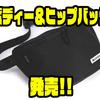 【BACKLASH×KIMKEN】キムケン監修のオカッパリバッグ「ボディー&ヒップバッグ」発売!