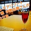 【三重県志摩市】海の幸だけじゃない!プレミアリゾート 夕雅さんのお夕食