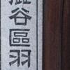 【渋谷区】羽澤町