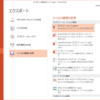 PowerPoint 2013 Chapter 1に記事追加その3