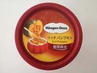 ハーゲンダッツ「リッチパンプキン」は美味しいかぼちゃのスイーツである。ハーゲンダッツ「らしい」王道感のアイス。