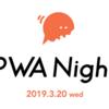 PWA Night vol.2 ~PWAのミライや活用方法をみんなで考えよう~
