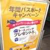 """2016/10/14 """"トトの日"""" 年パスキャンペーン開催中!"""