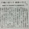 NHKでちゃんと言っていた能町みね子(大相撲名古屋場所⑧)