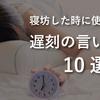 寝坊した時に使える遅刻の言い訳10選!【寝坊助サラリーマン必見!】