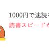 【毎月5名限定】1000円で速読を体験!1時間で読書スピード3倍に
