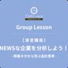 【演習講座・集団指導】コース・料金