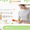 175万人に愛用される生協の宅配サービス「co-opdeli」使ってみた! 茨城県の忙しい働くママにオススメ!