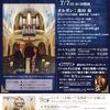 7月7日(日) チャペルプリエール定期演奏会 No.200 七夕オルガンコンサート(福岡市)