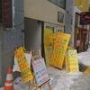 みゆきちゃん定食 / 札幌市北区北18条西5丁目