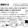 USB-C搭載MacBookProとHDMIディスプレイを接続する作法