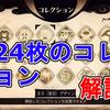 【嘘つき姫と盲目王子】コレクション 全24枚 紹介動画【解説動画】