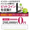 """【事実!!】仮想通貨自動売買ソフトを""""タダ""""で貰えました!"""