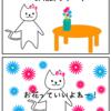 vol6 老いを受け入れろ! 〜アンチ・アンチエイジング〜