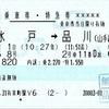 ひたち8号 乗車券・特急券