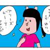 【子育て漫画】小学生の英語へのやる気の上げ方はコレだ!!!