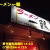 ラーメン一鶴~2012年11月17杯目~