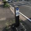 自転車で日本縦断の旅!〈~7日目~〉ものすご~く平和な日!