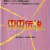 雷電伝説のゲームと攻略本の中で どの作品が最もレアなのか