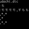 形態素解析器 Sudachi の辞書が手に入ったので Go で遊んでみた